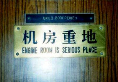 Engine Room Serious Place